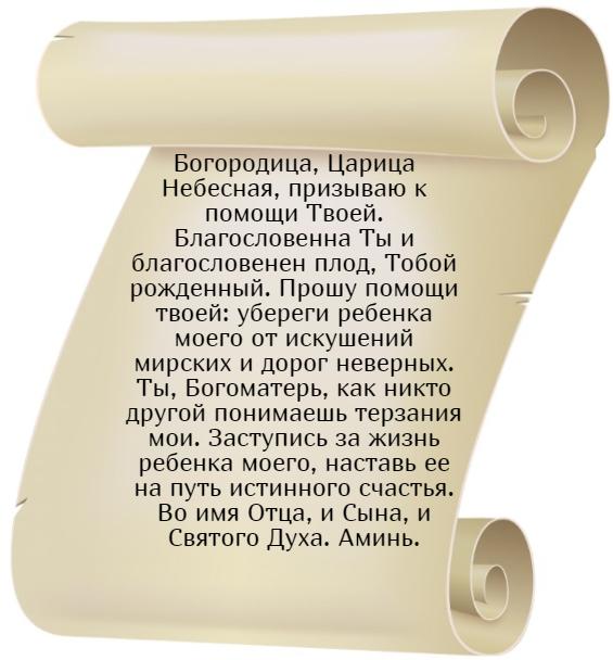 На фото текст материнской молитвы о наставлении дочери на праведный путь.