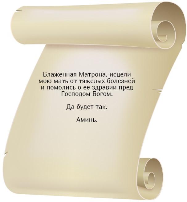 На фото краткая молитва о здоровье мамы Матроне Московской.