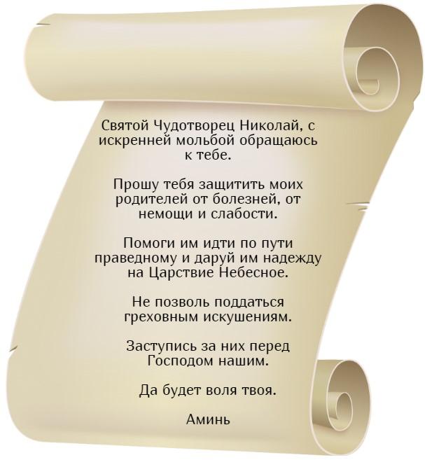 На фото изображена молитва о здоровье мамы Николаю Чудотворцу.