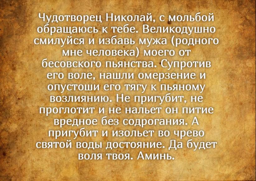 На фото молитва Николаю Чудотворцу от пьянства.