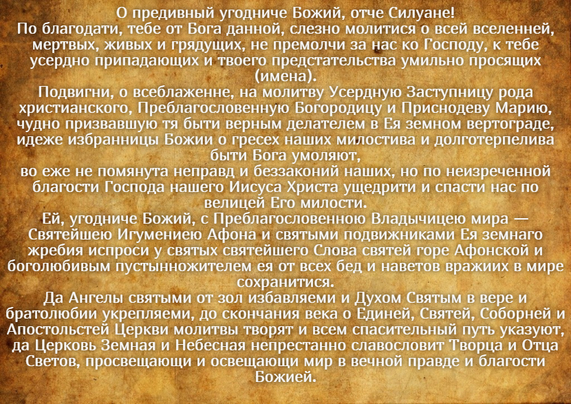 На фото молитва Силуану Афонскому от пьянства. (1)