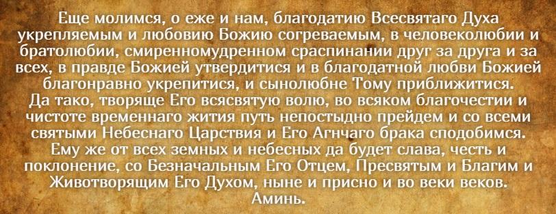 На фото молитва Силуану Афонскому от пьянства. (3)