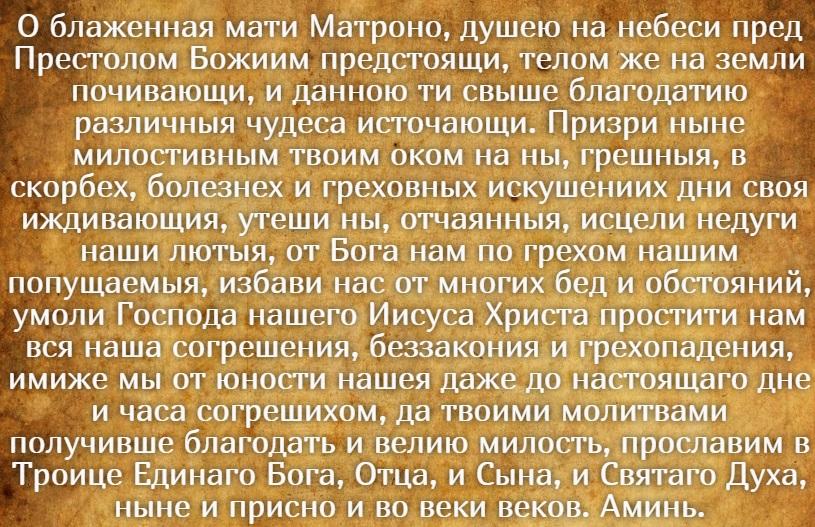 На фото молитва Матроне Московской от пьянства.