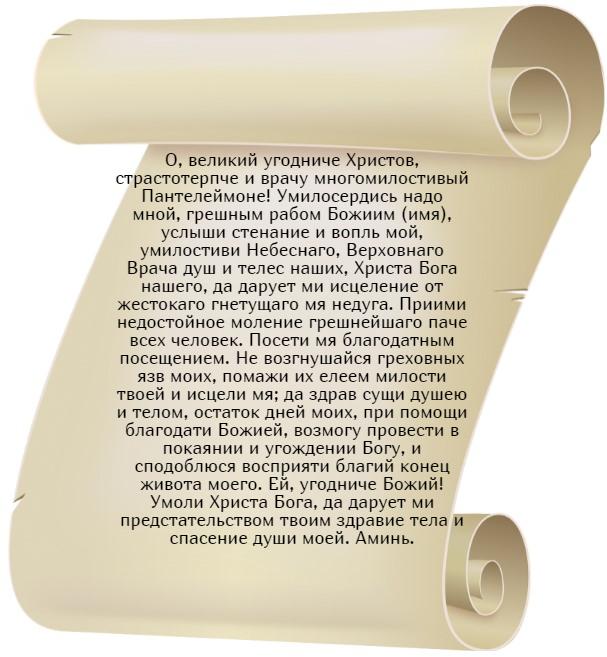На фото текст молитвы Пантелеймону Целителю о выздоровлении от рака.