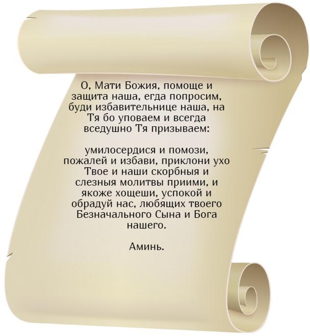 На фото изображен текст молитвы к Пресвятой Богородице о здоровье мамы.