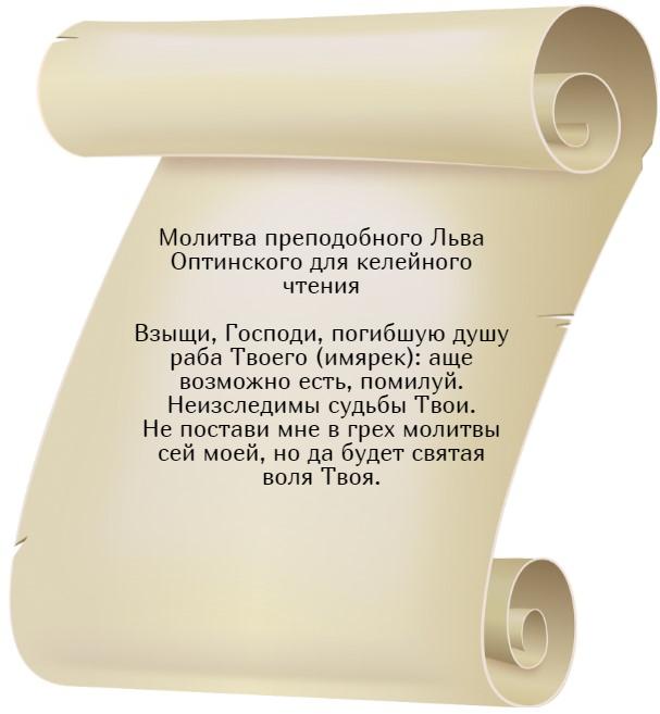 На фото изображен текст молитвы Оптинских старцев.