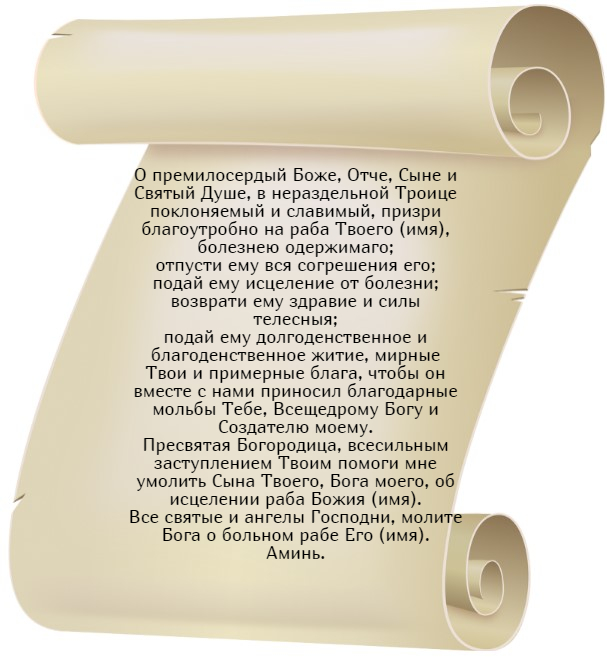 На фото изображен текст молитвы Пресвятой Троицы на исцеление.