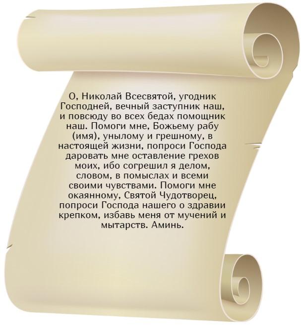 На фото текст молитвы о здравии Николаю Угоднику.