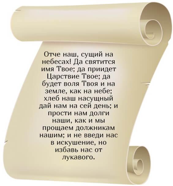 """На фото изображен текст молитвы """"Отче Наш"""" от Луки."""