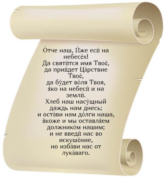 На фото изображен текст молитвы Отче наш на церковнославянском языке.