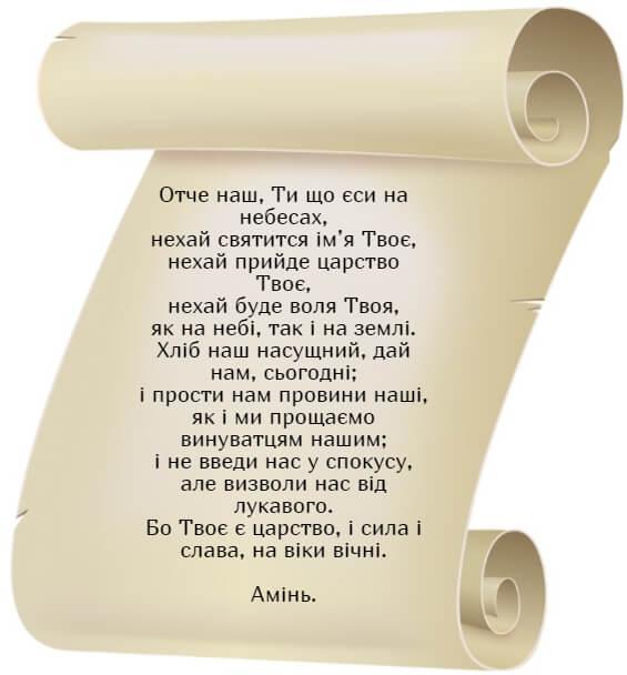 На фото изображена молитва Отче Наш на украинском языке.