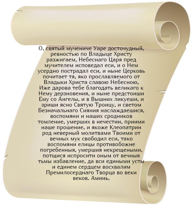На фото изображен текст молитвы за самоубиенных святому Уару.