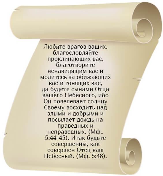 На фото изображены слова Иисуса, взятые из Евангелие.