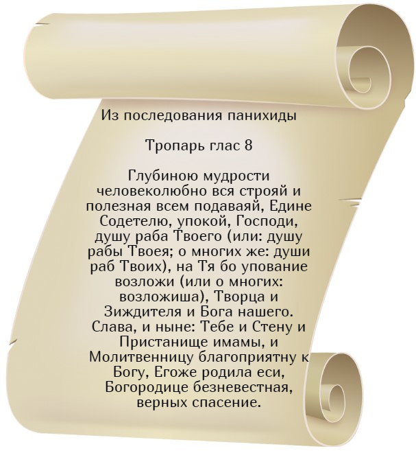 На фото изображен текст тропаря глас 8.