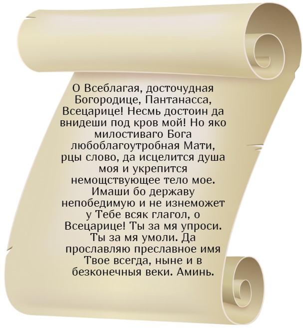 На фото изображен второй текст молитвы Всецарица при онкологии.