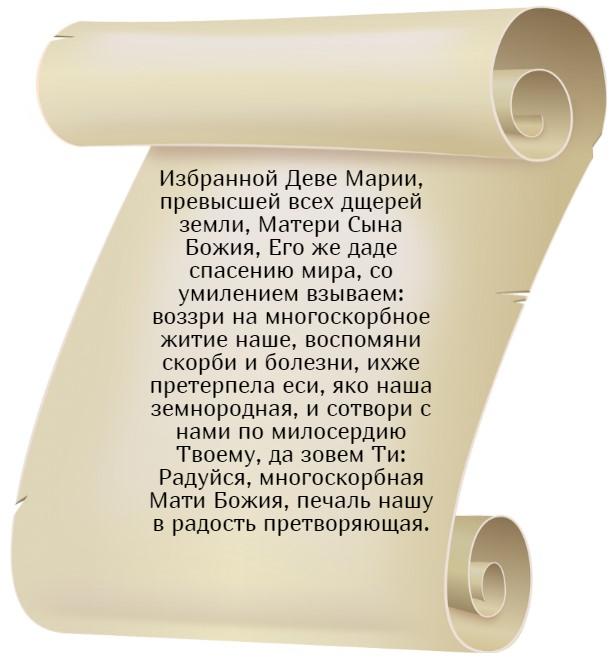 На фото текст кондака молитвы Семистрельной.