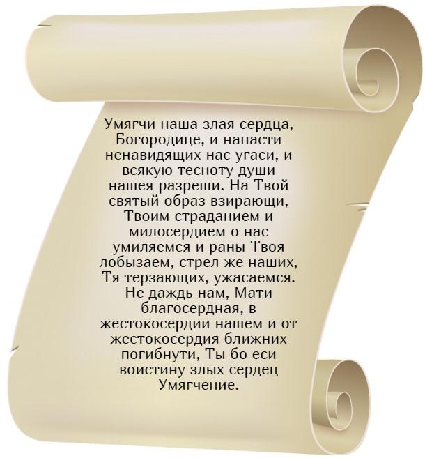 """На фото изображен текст тропаря 5го молитвы """"Семистрельной""""."""