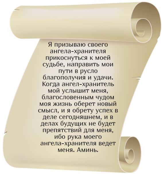 На фото изображен текст молитвы на удачу Ангелу Хранителю.