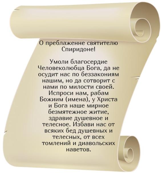 На фото изображен текст молитвы на удачу Спиридону Тримифунтскому часть 1.