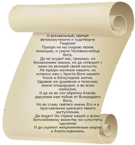 На фото изображен текст молитвы Георгию Победоносцу на удачу часть 1.