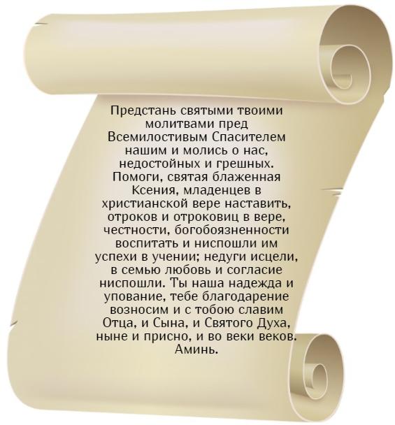 На фото текст молитвы на благополучие Ксении Петербуржской часть 2.