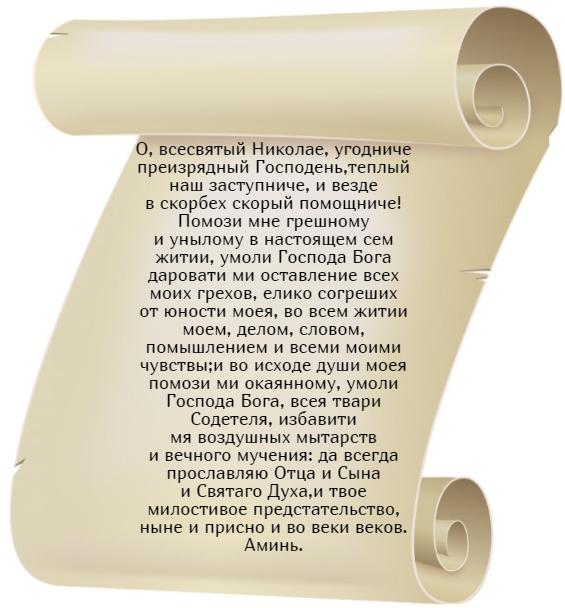 На фото изображен текст молитвы на удачу Николаю Чудотворцу.