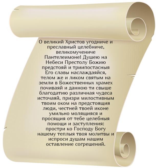 На фото текст молитвы Пантелеймону Целителю о здравии. Часть 1.