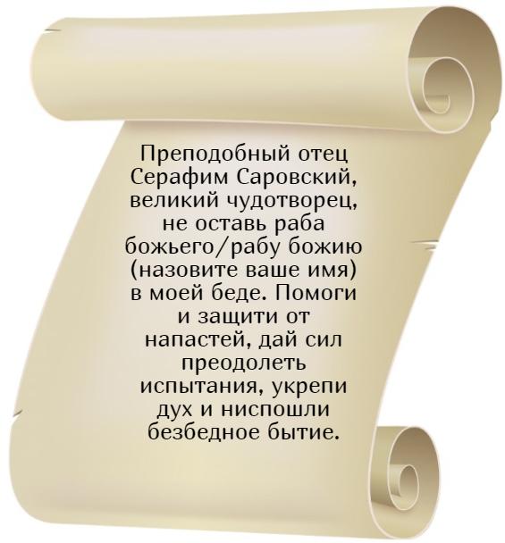 На фото изображен текст денежной молитвы Серафиму Саровскому часть 2.