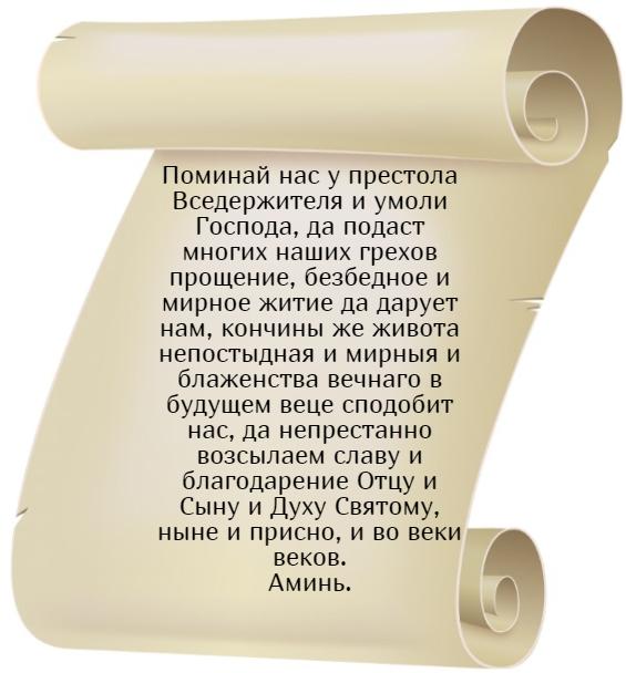 На фото текст молитвы на удачу Спиридону Тримифунтскому часть 2.