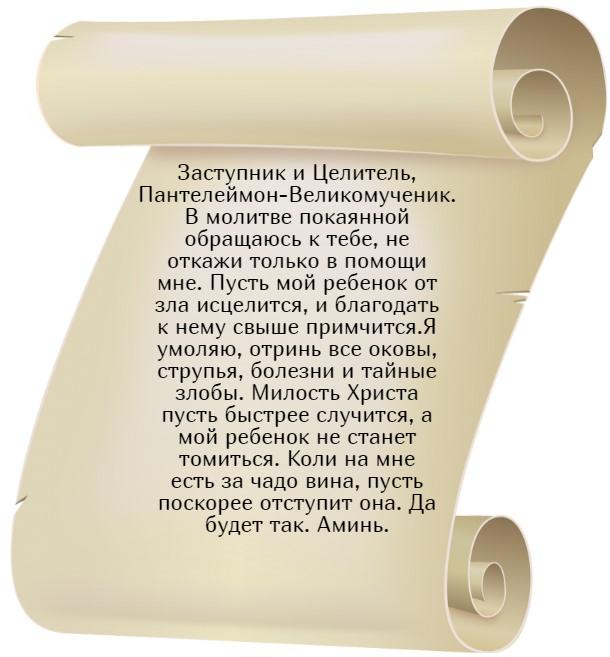 На фото текст молитвы о здравии ребенка Пантелеймону Целителю.