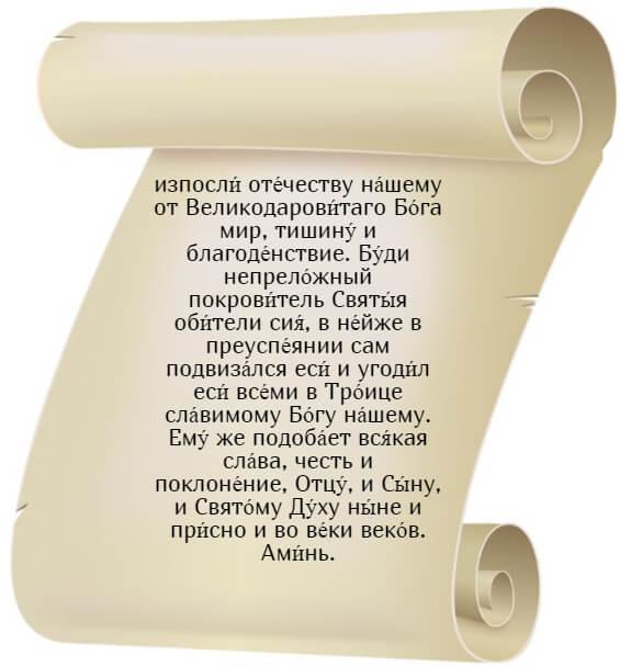 На фото текст молитвы Амвросию Оптинскому. Часть 2.