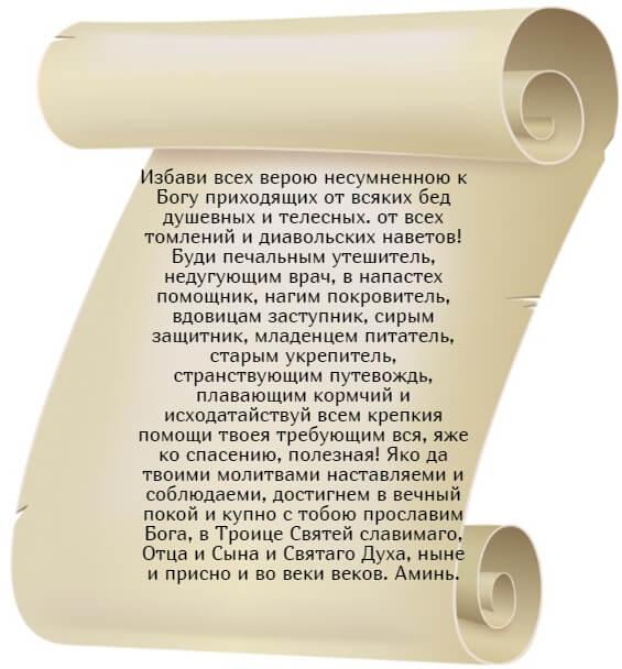 На фото текст молитвы Спиридону Тримифунтскому о финансовом благополучии. Часть 2.