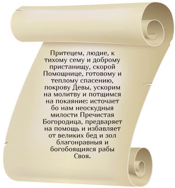 На фото текст кондак, глас 8 к Казанской Божьей Матери.
