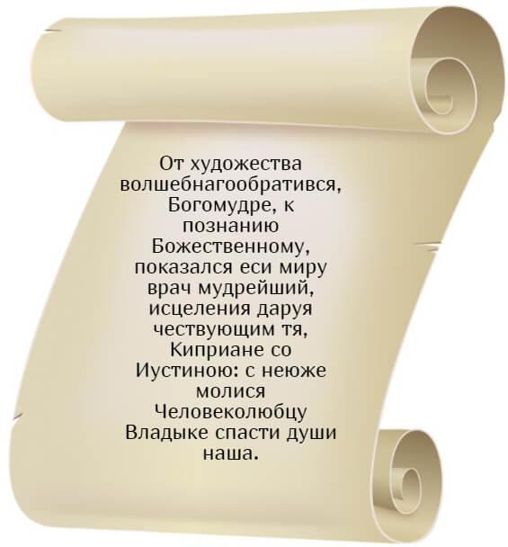 На фото изображен текст кондака первого мученице Иустине.