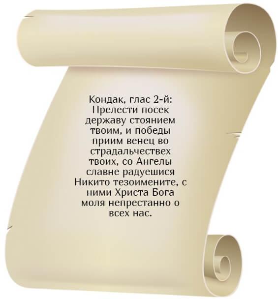 На фото изображен текст кондака 2-го Великомученику Никите.