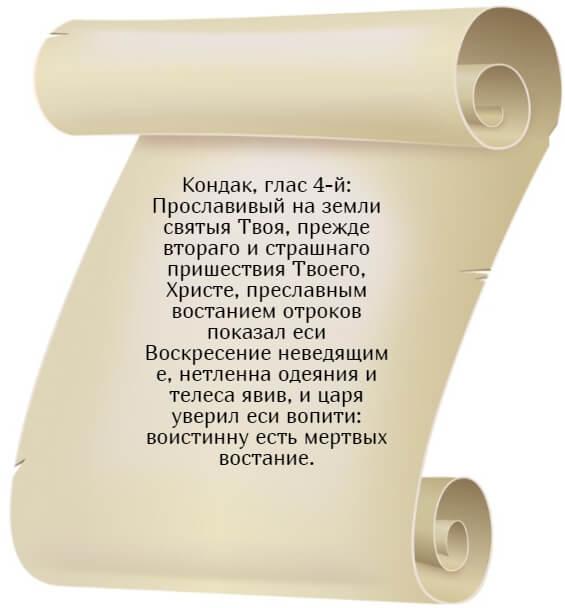 На фото изображен кондак 4й святым семи отрокам.