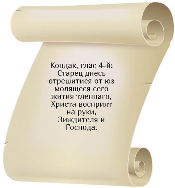 На фото изображен кондндак 4-й Симеону Богоприимцу.
