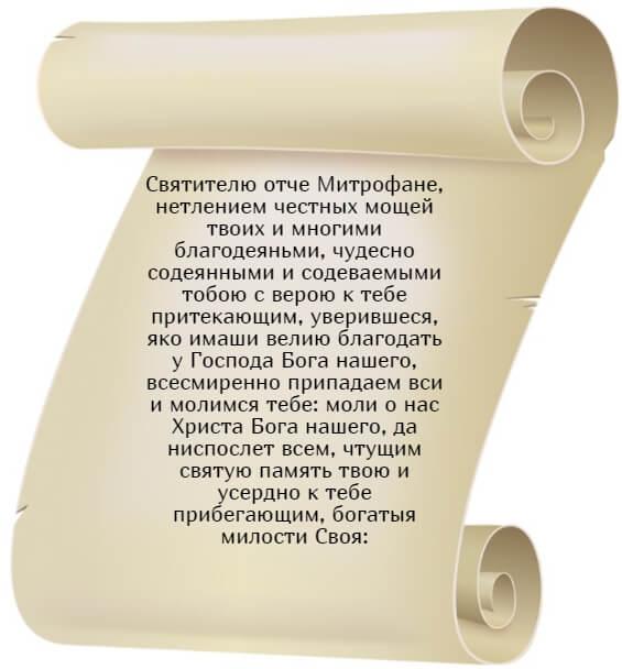 На фото изображена молитва Митрофану Воронежскому. Часть 1.