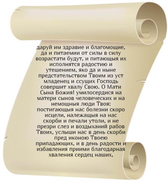 """На фото текст молитвы Богородице """"Млекопитательница"""" за младенца. Часть 2."""