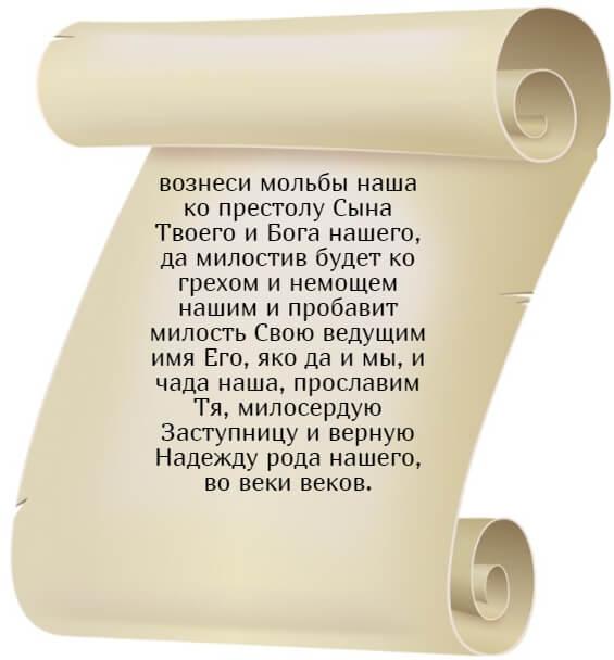 """На фото изображен текст молитвы Богородице """"Мелкопитательница"""". Часть 3."""