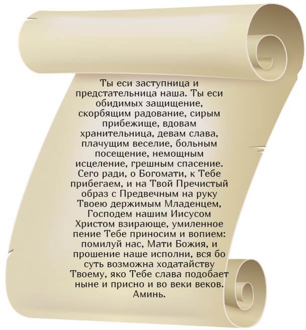 На фото текст молитвы первой к казанской Божьей матери. Часть 2.