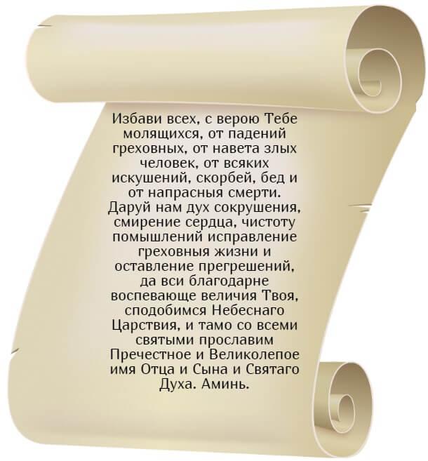 На фото молитва вторая к Казанской Божьей матери. Часть 2.