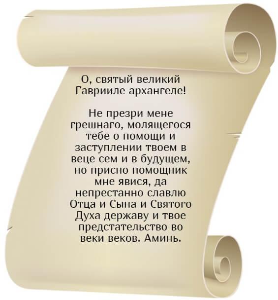 На фото текст молитвы Архангелу Гавриилу. Часть 2.