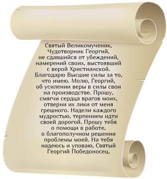 На фото текст молитвы Георгию Победоносцу о помощи в работе.