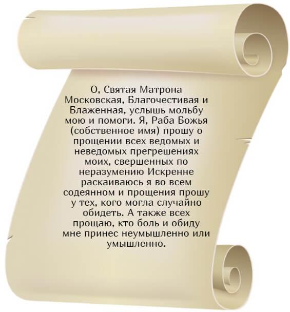 На фото текст молитвы Матроне Московской о зачатии ребенка. Часть 1.