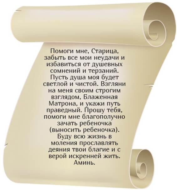 На фото изображен текст молитвы Матроне Московской о зачатии ребенка. Часть 2.