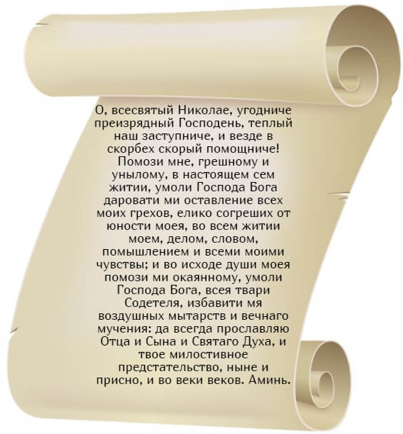 На фото текст молитвы Николаю Чудотворцу о даровании ребенка.