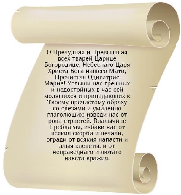 На фото изображен текст молитвы Божьей матери Одигитрии. Часть 1..