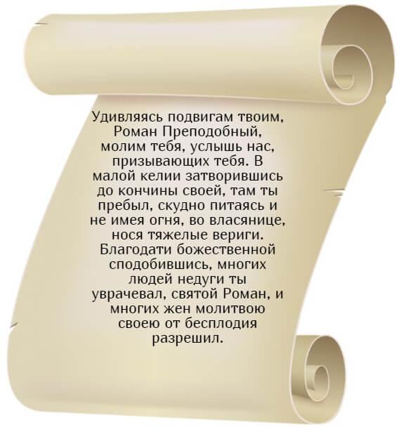 На фото молитва Роману Чудотворцу от бесплодия. Часть 1.