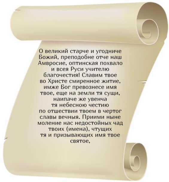На фото текст молитвы Амвросию Оптинскому о помощи. Часть 1.